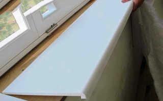 Сколько стоит поменять подоконник на пластиковом окне