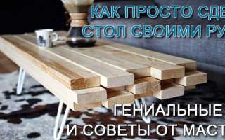 Как самостоятельно сделать деревянный стол?