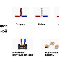 Как можно соединить провода?