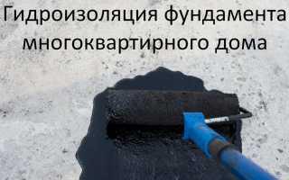 Обустройство гидроизоляции предотвратит разрушение фундамента