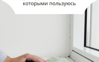 Как отмыть пластиковый подоконник от въевшихся пятен
