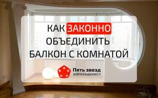 Можно ли объединить балкон с кухней
